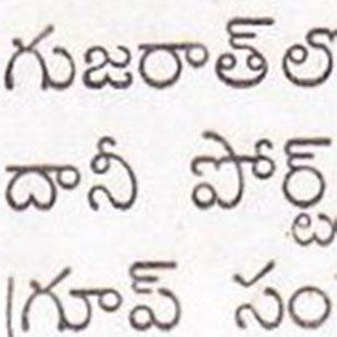 07 June Eenadu Hyderabad