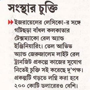 06 July Ananda Bazaar Patrika